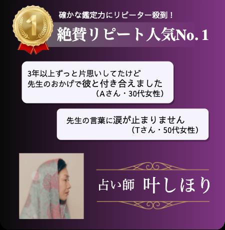 絶賛リピート人気No. 1
