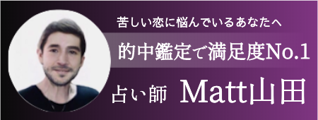 matt山田