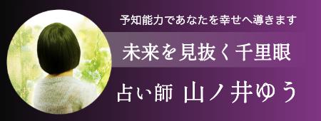 山ノ井ゆう